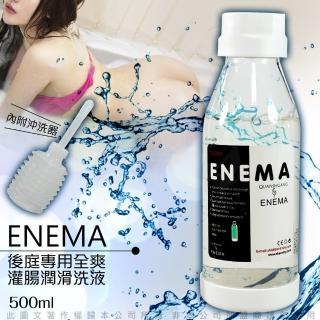 ENEMA 男同志專用 後庭肛交情趣組(潤滑液+後庭/陰道清洗器X1)