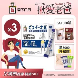 【森下仁丹】晶球長益菌-50+10加強保健(30條/盒x3盒)
