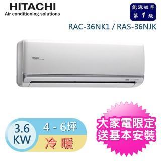 【日立HITACHI】4-6坪頂級變頻冷暖分離式冷氣(RAS-36NK/RAC-36NK)