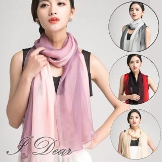 【I.Dear】12H速達-100%蠶絲 頂級真絲素色漸層披肩/絲巾(14色)