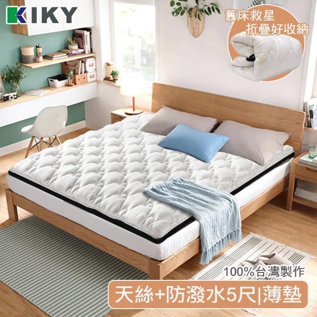 【KIKY】頂級100%純天然天絲+3M防潑水-超厚兩用日式床墊-雙人5尺(舊床救星)/