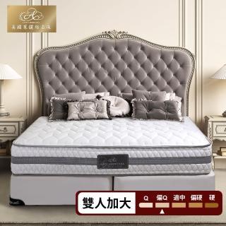 【Lady Americana】萊儷絲蜜拉貝兒 乳膠獨立筒床墊-雙大6尺(送保潔墊+緹花對枕)