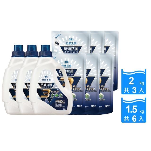 【台塑生醫】Dr's Formula複方升級-防蹣洗衣精(1600mlx3+1500mlx6家庭號包裝)