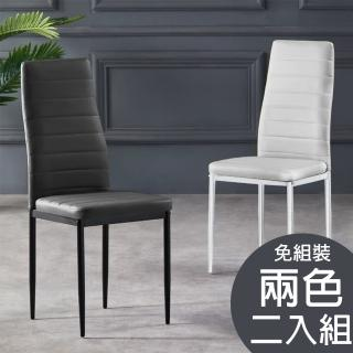 【AT HOME】時尚經典款皮質餐椅二入組(兩色可選)