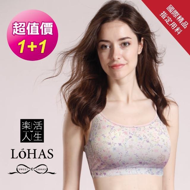 【樂活人生LOHAS】台灣製 歐洲精品PIMA超純棉 舒適抗過敏 無鋼圈後扣調整機能型超值組(內衣+小褲組)