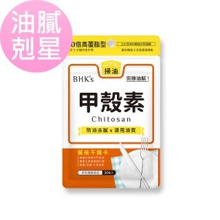 【BHK's】甲殼素 膠囊(30粒/袋)