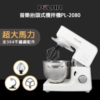 【普樂POLAR】第二代-全不鏽鋼配件抬頭式攪拌機(PL-2080)