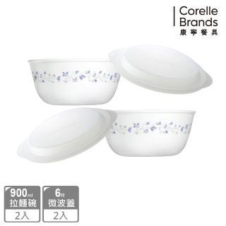 【美國康寧 CORELLE】絕美紫薇4件式湯碗組(402)