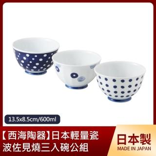 【日本西海陶器】波佐見燒三入碗公組-藍丸紋(輕量瓷飯碗)