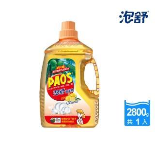 【泡舒】洗潔精 檸檬去味清新-2800g(洗碗精)