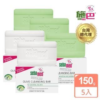 【施巴】潔膚皂150g 或 橄欖潔膚皂150g 五入組(快速到貨)