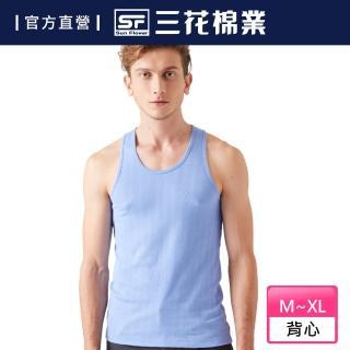 【SunFlower三花】三花彩色背心.男背心(水藍)