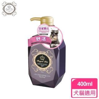 【皇家寵物Royal Pet】《Diamond寶石系列》寵物洗毛精 400ml(紫水晶寶石-舒活抗癢)