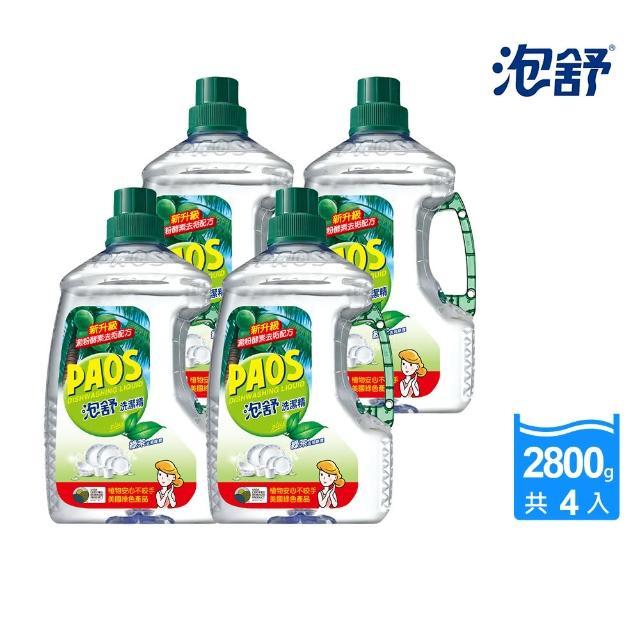 【泡舒】洗潔精 綠茶去油除腥-2800gx4瓶