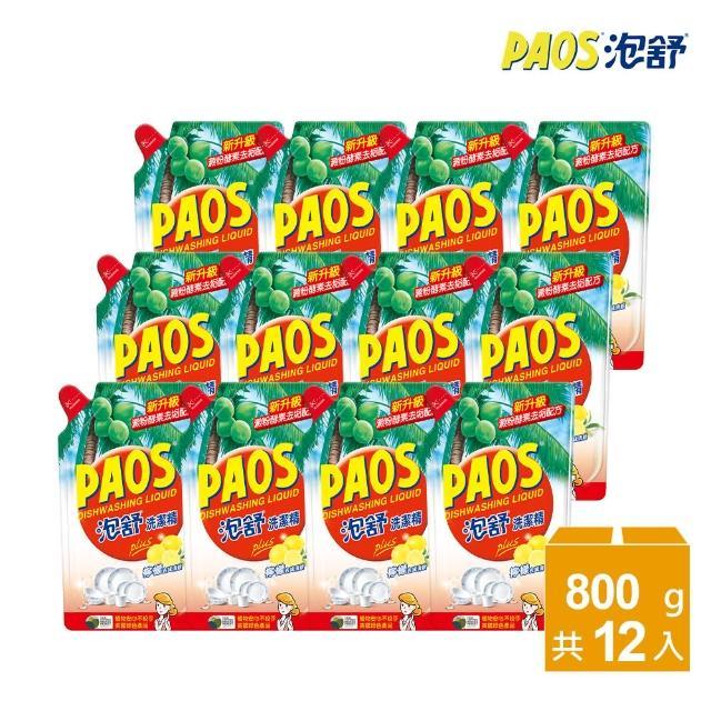 【泡舒】洗潔精 檸檬去味清新-補充包800gx12包