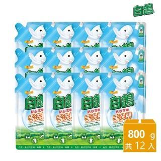 【白鴿】手洗精-補充包800gx12包