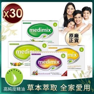 【Medimix美姬仕】印度原廠阿育吠陀美肌皂30入(125g熱銷版)