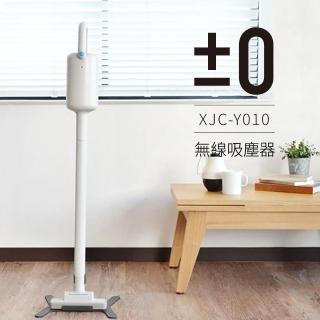 【正負零±0】電池式無線吸塵器 XJC-Y010白色(單機)