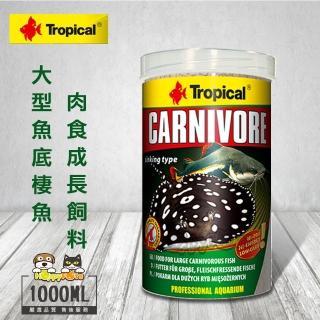 【Tropical】德比克大型魚、底棲魚肉食成長飼料(1000ml)
