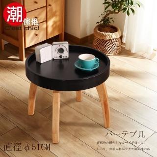 【Cest Chic】雙城故事木質小圓几直徑51cm(圓几)