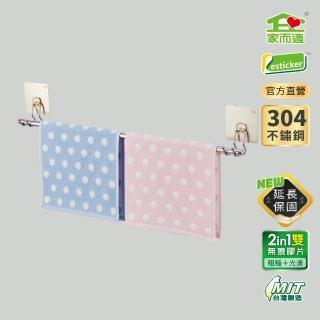 【家而適】新304不鏽鋼 不銹鋼單桿毛巾架 升級版-70CM(升級保固 台灣製造)