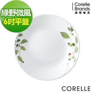 【美國康寧 CORELLE】6吋平盤-綠野微風(106)