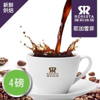 【RORISTA】耶加雪菲_莊園級精品咖啡豆_4磅(100%阿拉比卡高海拔咖啡豆)