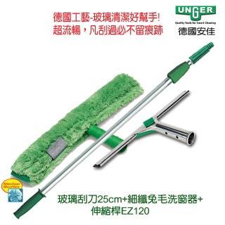 【德國UNGER安佳】玻璃刮刀25cm+細纖兔毛洗窗器+伸縮桿125cm(玻璃洗窗工具組)