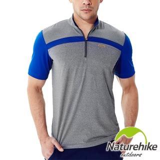 【Naturehike】防靜電立領短袖排汗衣(男款-藍灰色)