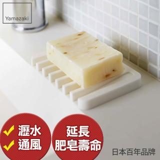 【日本YAMAZAKI】Flow斷水流肥皂架(白)