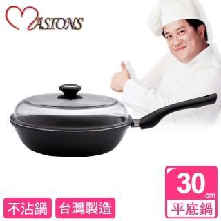 【美心 MASIONS】晶鑽鍋 30CM厚釜鑄造奈米複合金不沾平底鍋(單柄/玻璃蓋)