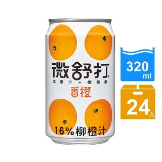 【微舒打】香橙果汁汽水320ml(24入)