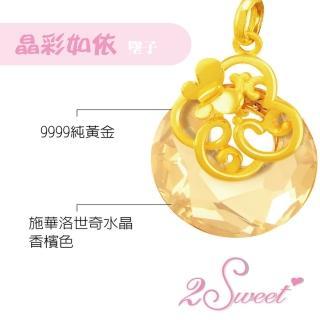 【甜蜜約定2sweet-PE-6178】水晶+純金金飾-約重0.65錢(純金+水晶墬)