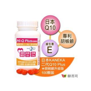 【赫而司】日本Hi-Q Plus超微粒天然發酵Q10輔酵素+胡椒鹼軟膠囊(100顆/罐)(抗氧化促進新陳代謝)
