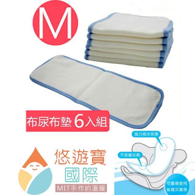 【悠遊寶國際-MIT手作的溫暖】台灣精製環保布尿布墊-M(補充型尿墊×6)/