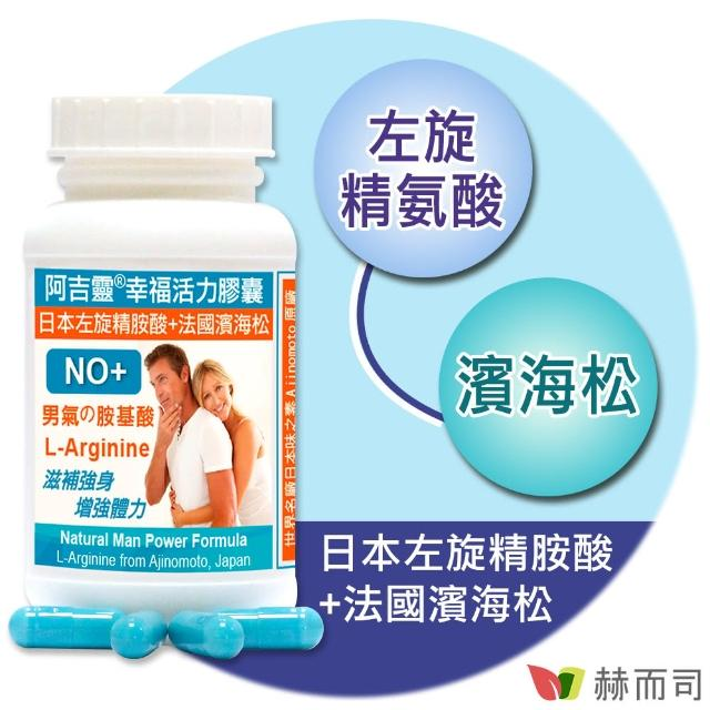 【赫而司】阿吉靈幸福活力膠囊-左旋精氨酸+濱海松(90顆/罐)