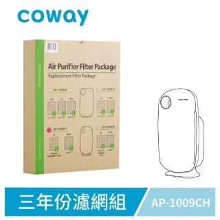 【Coway】空氣清淨機三年份濾網(加護抗敏型