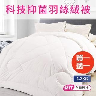 【三浦太郎】台灣製造-科技抑菌羽絲絨被1.3KG/ 6x7呎/ 買一送一(四季被/ 被子/ 空調被)