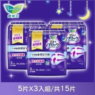 【蕾妮亞-買2送1】淨吸柔護超吸收 夜用褲型衛生棉 5片X3包(共15片)
