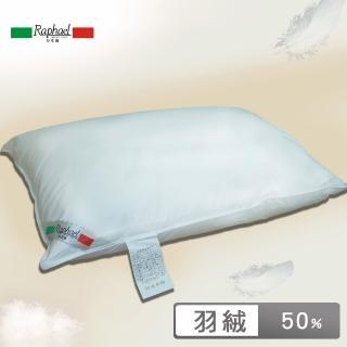 【Raphael拉斐爾】50%DOWN羽絨枕(1入)