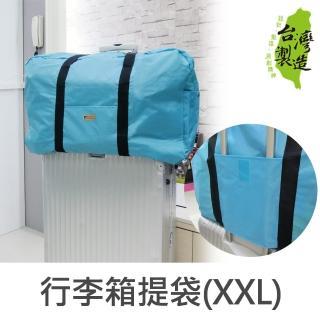 【Unicite】行李箱提袋/手提袋/旅行袋-XXL