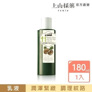 ~tsaio上山採藥~靈芝橄欖葉緊膚逆時乳液Ⅱ180ml 有機萃取添加