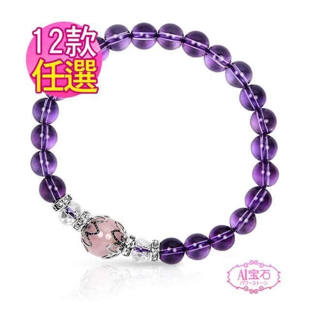 【A1寶石★十二星座】星座誕生石-晶鑽紫水晶白水晶粉水晶-幸運石(含開光)
