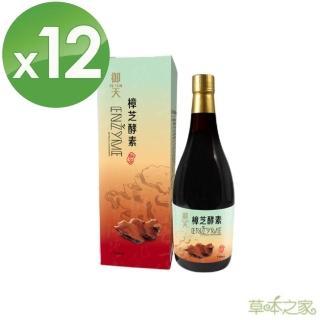【草本之家】御天牛樟芝酵素液(750mlX12瓶)