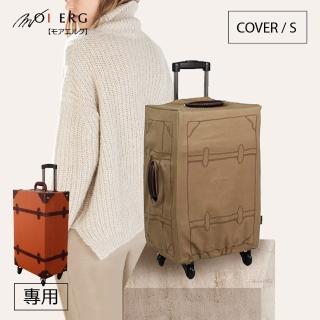 【MOIERG】行李箱外套Cover(S-17吋  拆洗便)