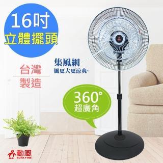 【勳風】16吋360度擺頭超廣角立扇循環扇 HF-B1638G(集風網涼快)