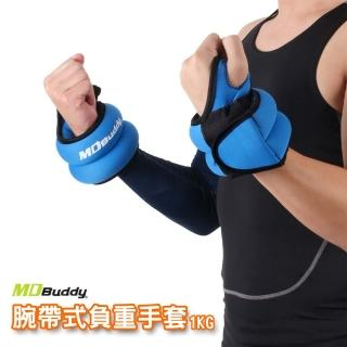 【MDBuddy】MDBUDDY腕帶式負重手套1KG-一雙 重量訓練 負重 隨機(6022501)
