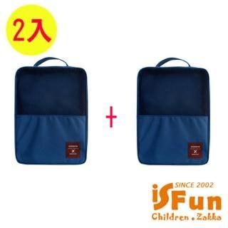 【iSFun】旅行配備三層防水收納鞋袋 多色可選(超值二入)