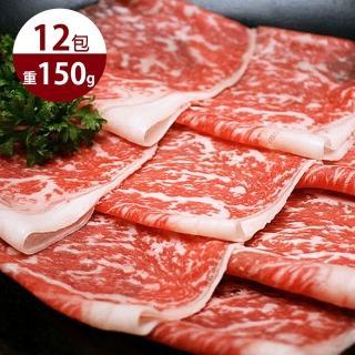 【好神-買6送6】美國Prime等級霜降牛燒烤/火鍋肉片(150g/包-共12包)