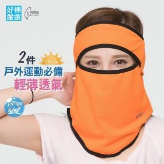 【好棉嚴選】戶外運動騎車 遮陽快乾 立體防塵運動頭巾 透氣防曬面罩頭套(橘色2件)